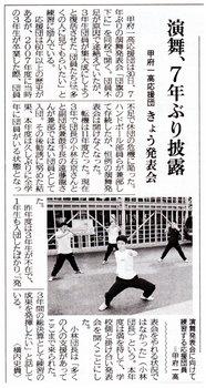 団旗の下に_記事.jpg