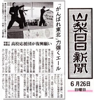 新聞記事_竜王.jpg