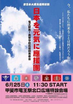 竜王駅応援発表会パンフレット(ポスター).jpg
