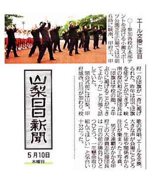総体_新聞.jpg