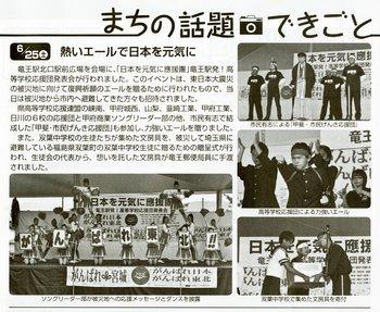 記事(甲斐市広報誌8月号).jpg